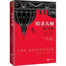 暗杀大师 外国科幻,侦探小说 (美)丹尼尔·(daniel silva) 著;陈亮,莫结胜 译 新华正版