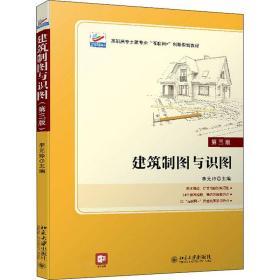 建筑制图与识图(第三版)