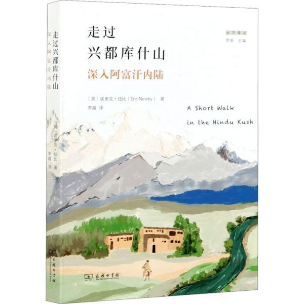 走过兴都库什山:深入阿富汗内陆(远方译丛)