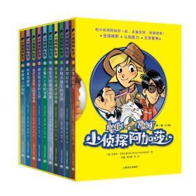 小侦探阿加莎(第一辑)(10本)