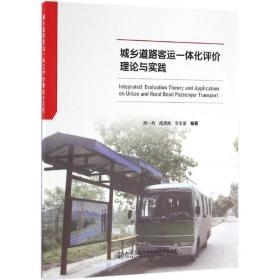 城乡道路客运一体化评价理论与实践 交通运输 周一鸣,庞清阁,李忠奎 编著 新华正版