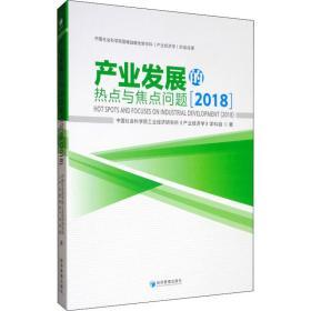 产业发展的热点与焦点问题(2018)