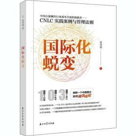国际化蜕变——记中国石油测井行业改革