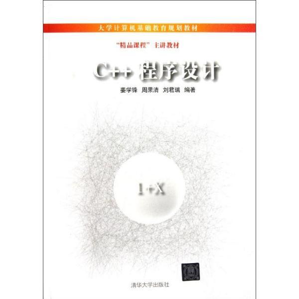c++程序设计(大学计算机基础教育规划教材) 大中专理科计算机 姜学锋//周果清//刘君瑞 新华正版