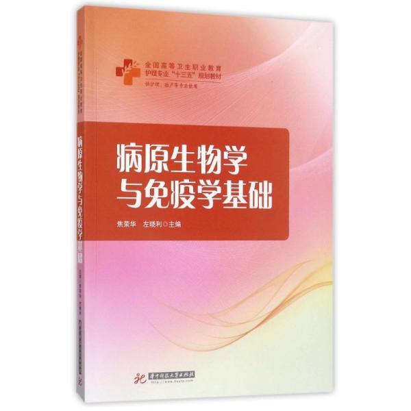 病原生物学与疫学基础 大中专理科医药卫生 焦荣华,左晓利 主编 新华正版