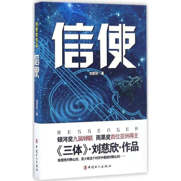 信使 中国科幻,侦探小说 刘慈欣 著 新华正版