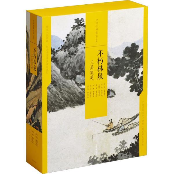 中国绘画名品(合集)不朽林泉:三吴集英