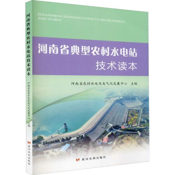 河南省典型农村水电站技术读本