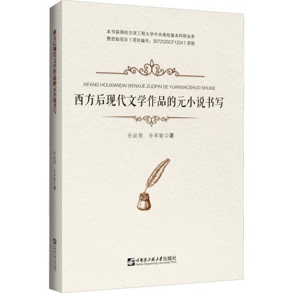 西方后现代文学作品的元小说书写
