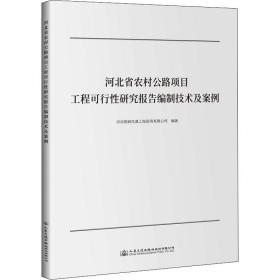 河北省农村公路项目工程可行性研究报告编制技术及案例