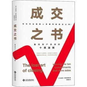 成交之书:赢得客户承诺的十项法则