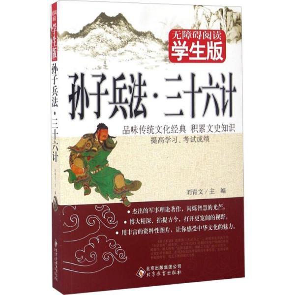 孙子兵·三十六计  刘青文 主编 新华正版