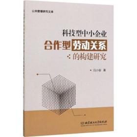科技型中小企业合作型劳动关系的构建研究 财政金融 冯小俊 新华正版