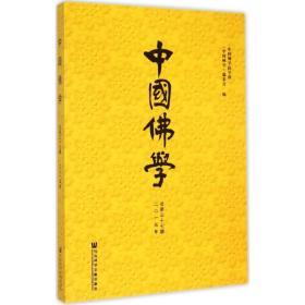 中国佛学(二零一五年 总第三十七期)