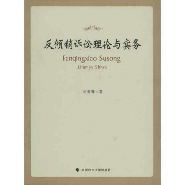 反倾销诉讼理论与实务 法律实务 刘善春 新华正版