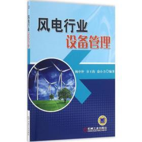 风电行业设备管理 水利电力 杨申仲,谷玉海,徐小力 编著 新华正版
