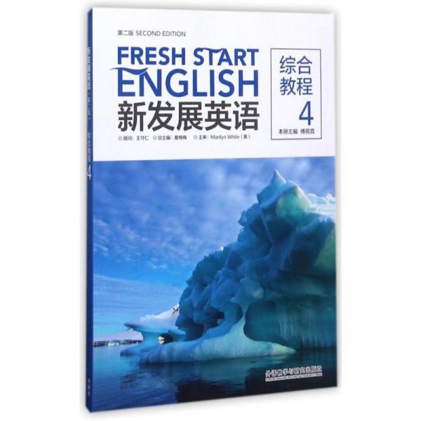 新发展英语:综合教程(4)(第2版) 外语-实用英语 编者:傅蓓霓|主编:晨梅梅 新华正版