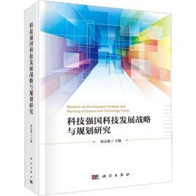 科技强国科技发展战略与规划研究