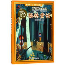 格林童话(学生版)/经典名著  (德)格林兄弟 新华正版