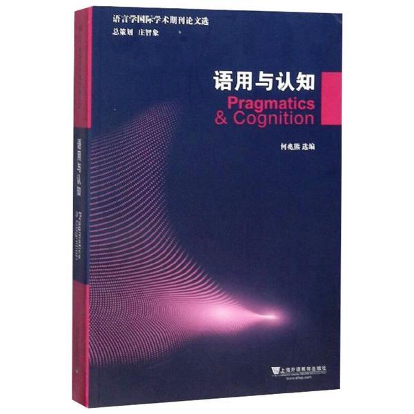 语言学国际学术期刊论文选:语用与认知