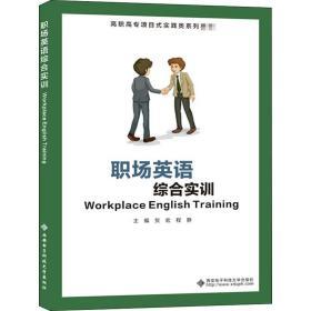 职场英语综合实训(高职)