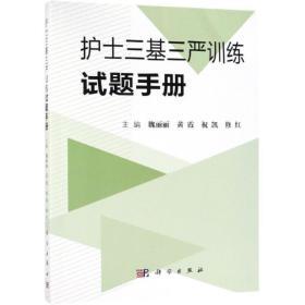 护士三基三严训练试题手册