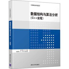 数据结构与算法分析(C++实现)(计算机系列教材)