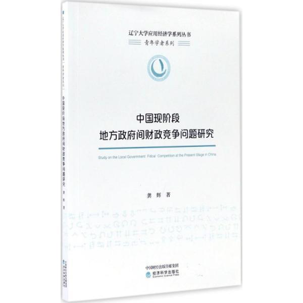 中国现阶段地方间竞争问题研究 财政金融 龚辉 著 新华正版