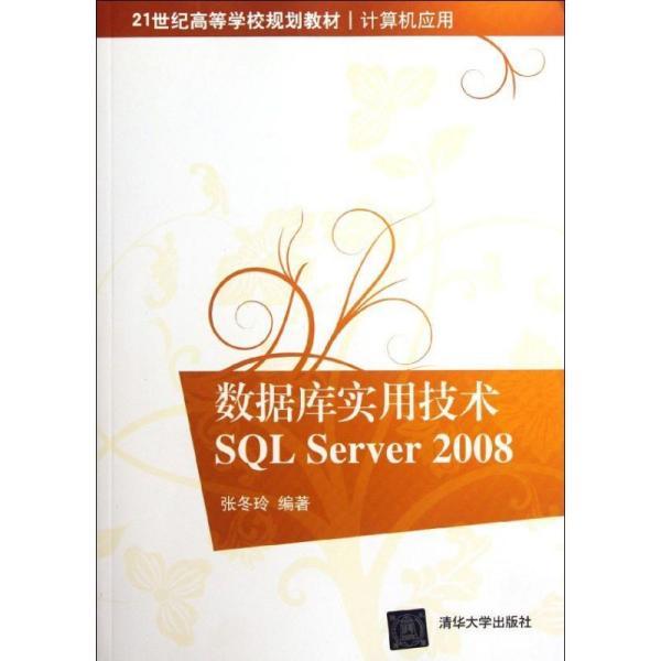 数据库实用技术sql server 2008(21世纪高等学校规划教材?计算机应用) 大中专理科计算机 张冬玲 新华正版
