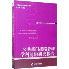 公共部门战略管理学科前沿研究报告