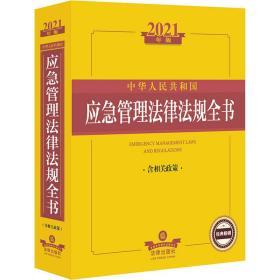 2021年版中华人民共和国应急管理法律法规全书(含相关政策)