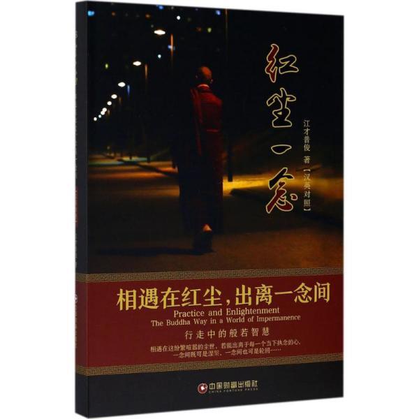 红尘一念 外语-英语读物 江才普俊 著 新华正版