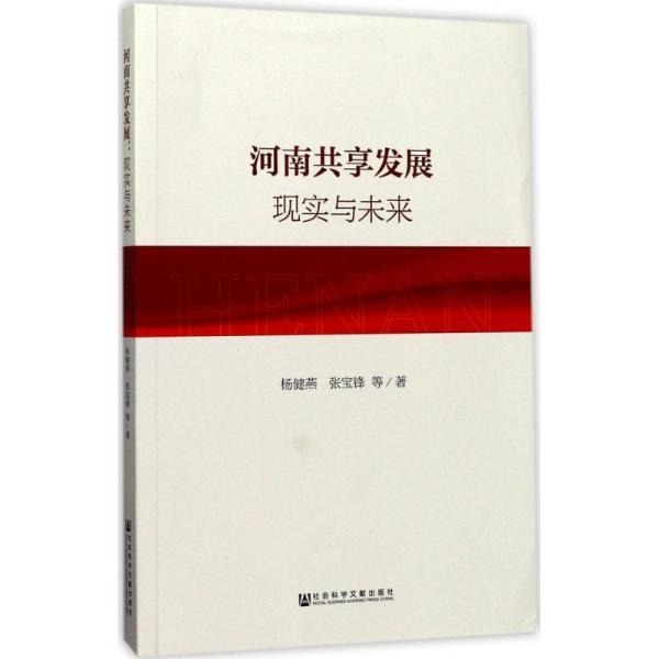 河南共享发展 经济理论、法规 杨健燕 等 著 新华正版