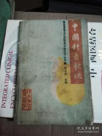 中国针灸歌诀