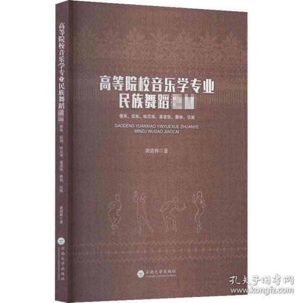 高等院校音乐学专业民族舞蹈教材 傣族、佤族、哈尼族、基诺族、彝族、汉族