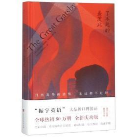 了不起的盖茨比(精)正版现货 北京时代华文书局 新华书店书籍