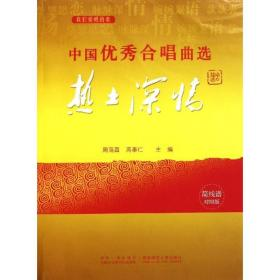 中国优秀合唱曲选(热土深情简线谱对照版) 周荫昌//高奉仁 著作 歌谱、歌本 音乐(新)