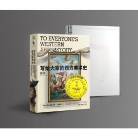 写给大家的西方美术史 15周年纪念版