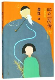 呼兰河传(全新校订版)
