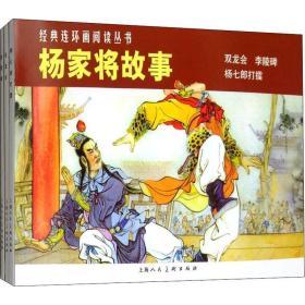 杨家将故事(3册) 赵建明 著 少儿艺术/手工贴纸书/涂色书
