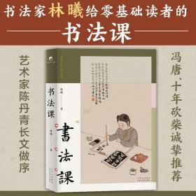 书法课 林曦 著 林曦 编 书法/篆刻/字帖书籍