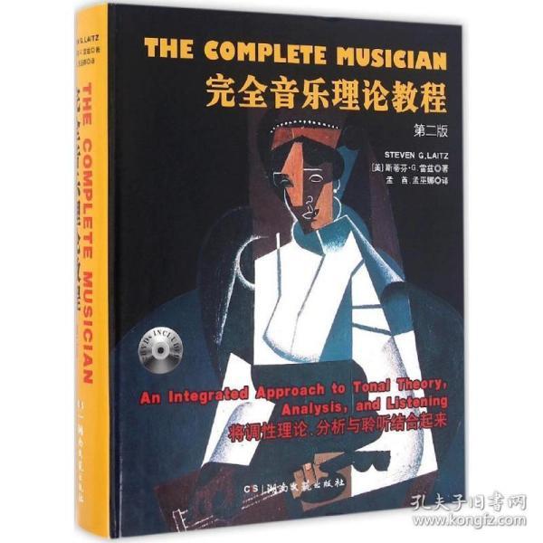 完全音乐理论教程