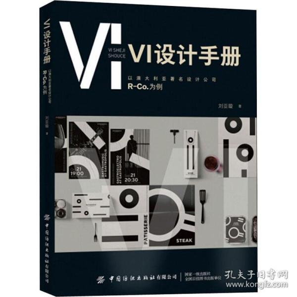 VI设计手册 以澳大利亚著名设计公司R-Co.为例
