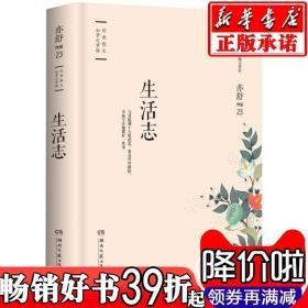 生活志(精)/亦舒作品