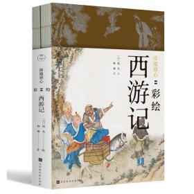 降魔修心:彩绘西游记(全2册)