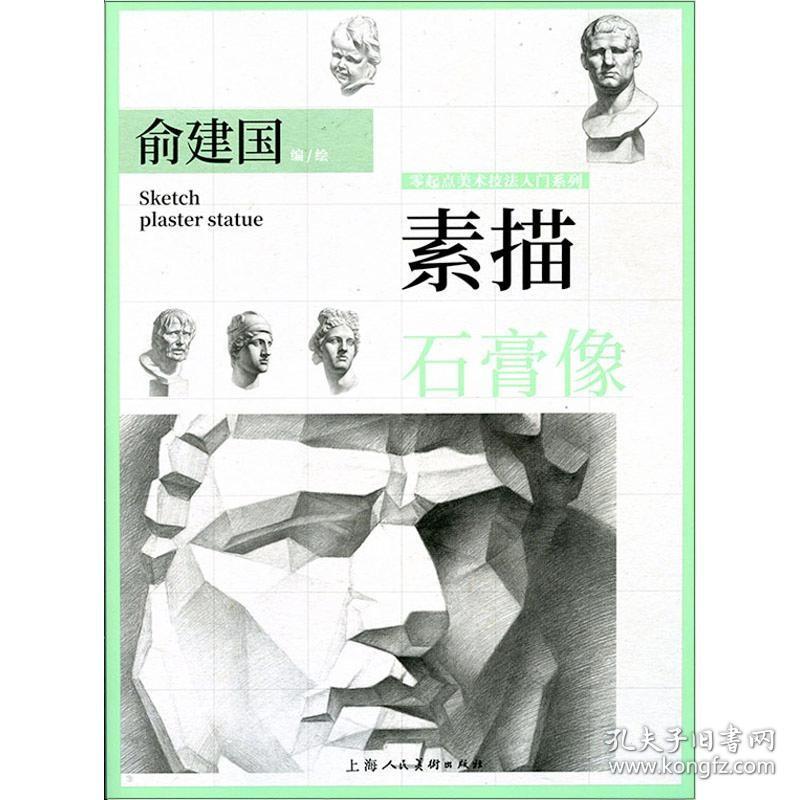 素描·石膏像