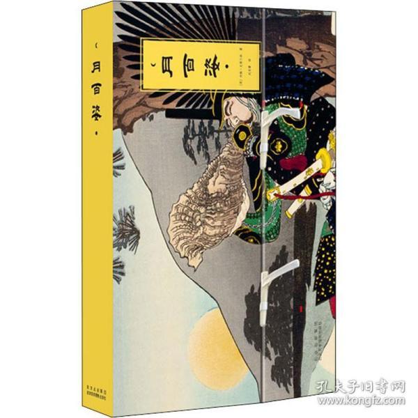 月百姿(全2册) (英)约翰·史蒂文森 著 赵东蕾 译 美术技法 绘画(新)
