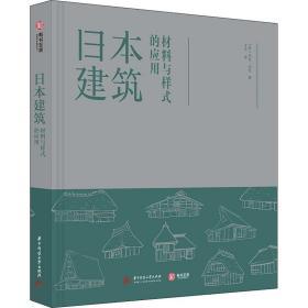 日本建筑 材料与样式的应用