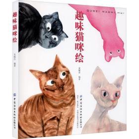 趣味猫咪绘 吴晓兵 编 手绘技法,插画设计,猫咪手绘 漫画技法 工艺美术(新)