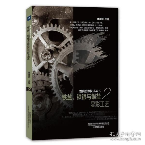 铁盐.铁银与银盐显影工艺/古典影像技法丛书